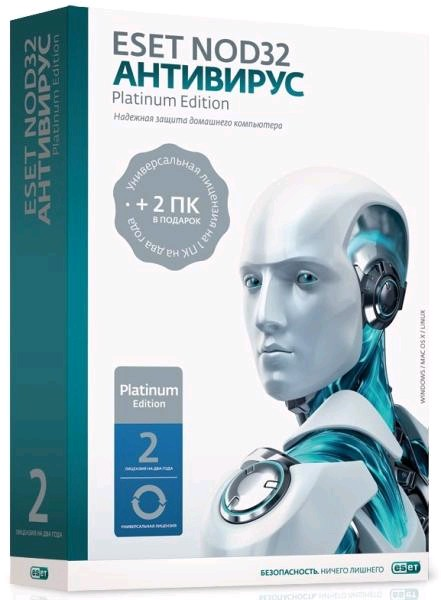 Антивирус ESET NOD32 Platinum Edition.jpg